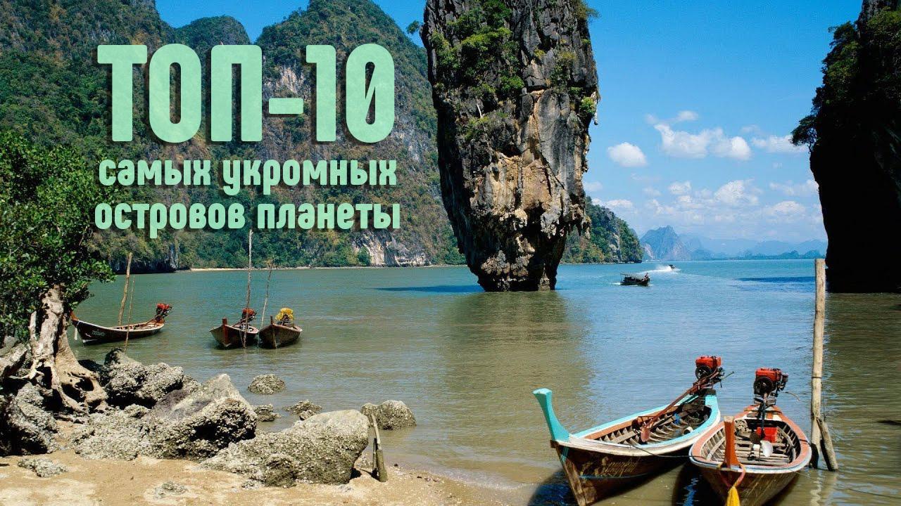 страна занимает 4 крупных острова кредитная карта восточного банка безработным